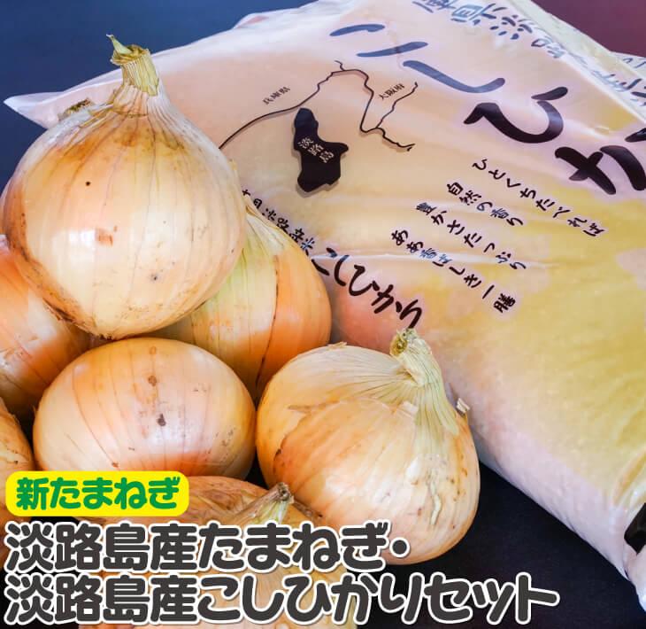 【ふるさと納税】【新たまねぎ】淡路島産たまねぎ・淡路島産こしひかりセット