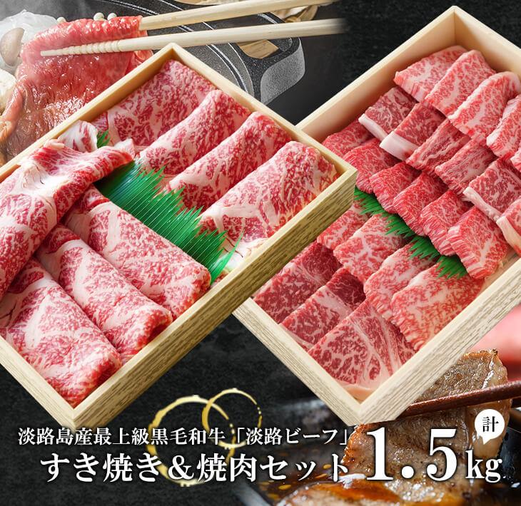 【ふるさと納税】【淡路ビーフ】すきやき&焼肉セット1.5kg