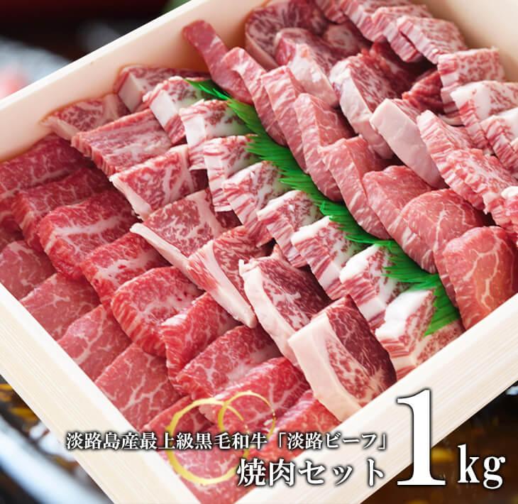 【ふるさと納税】【淡路ビーフ】焼肉セット1kg