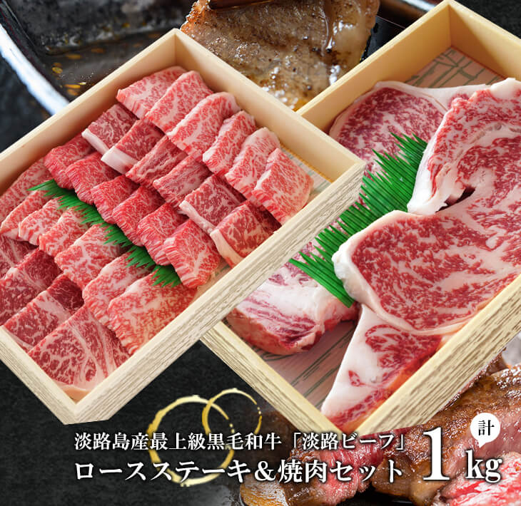【ふるさと納税】【淡路ビーフ】ロースステーキ&焼肉セット1kg
