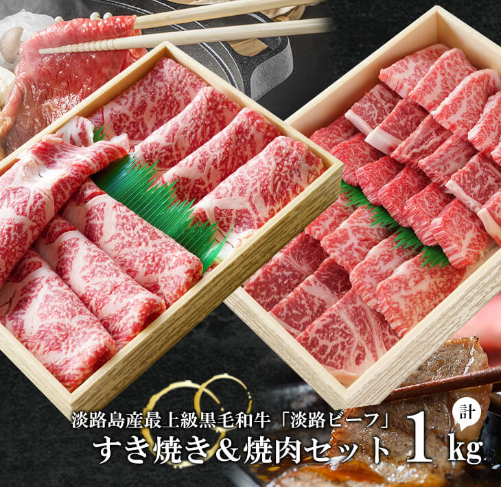 【ふるさと納税】【淡路ビーフ】すきやき&焼肉セット1kg