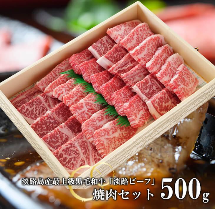 【ふるさと納税】【淡路ビーフ】焼肉セット500g