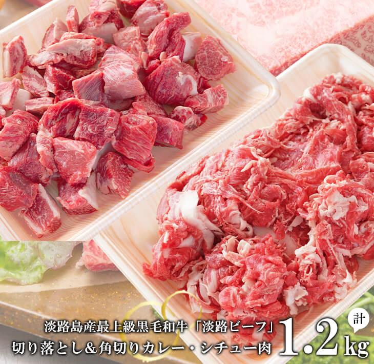 【ふるさと納税】【淡路ビーフ】きりおとし&角切りカレー・シチュー肉セット1.2kg