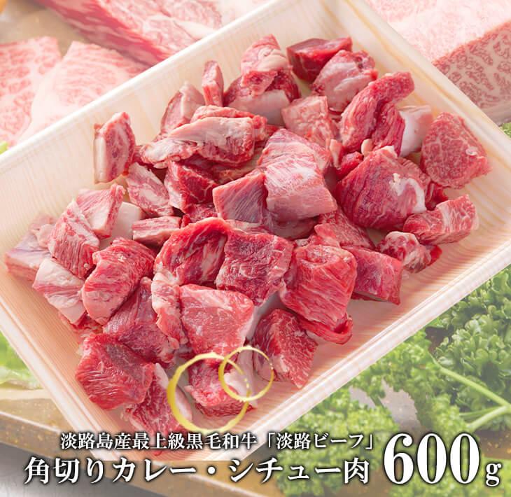 【ふるさと納税】【淡路ビーフ】角切りカレー・シチュー肉600g