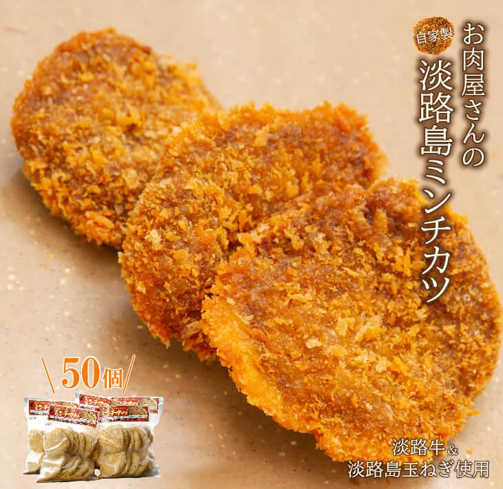 【ふるさと納税】お肉屋さんの自家製淡路島ミンチカツ 50g×50個