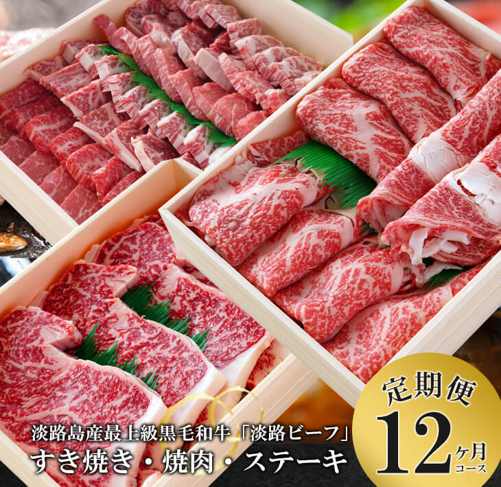 【ふるさと納税】【定期便】とうげの淡路ビーフすきやき・焼肉・ステーキ1年間(12か月)コース