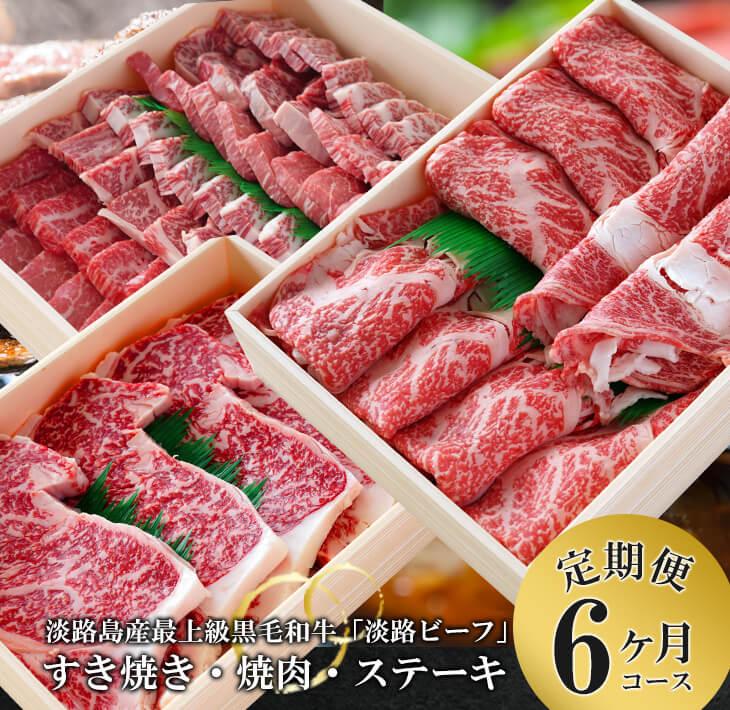 【ふるさと納税】【定期便】とうげの淡路ビーフすきやき・焼肉・ステーキ6か月コース