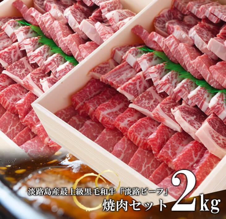 【ふるさと納税】【淡路ビーフ】焼肉セット 2kg