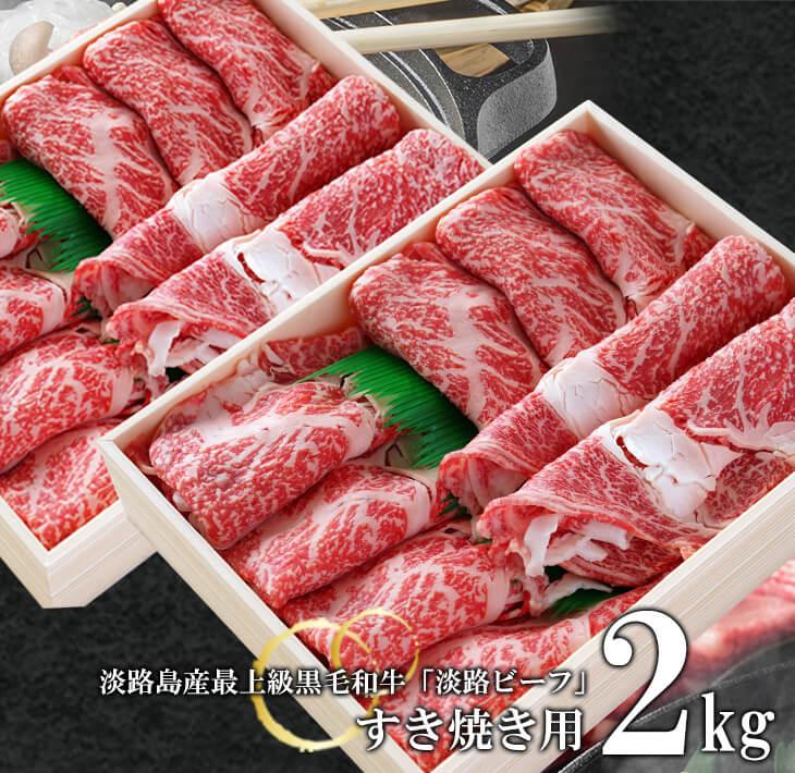 【ふるさと納税】【淡路ビーフ】すきやき用 2kg