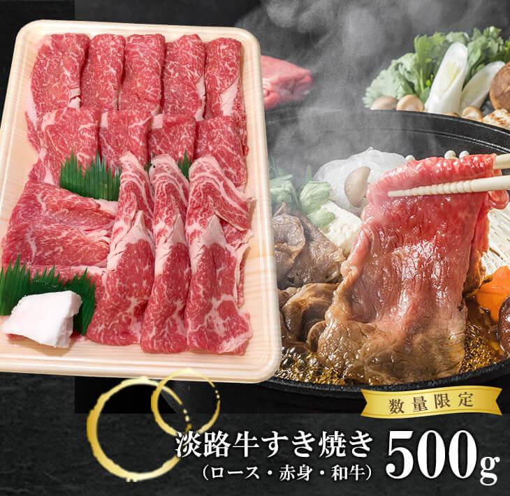 【ふるさと納税】【緊急支援品】淡路牛すきやき(ロース・赤身・和牛)500g