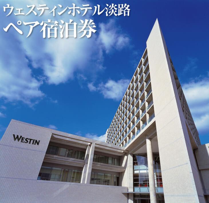 【ふるさと納税】ウェスティンホテル淡路ペア宿泊券