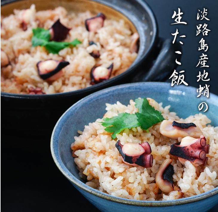【ふるさと納税】淡路島産地蛸使用 生たこ飯 2合用×3袋セット