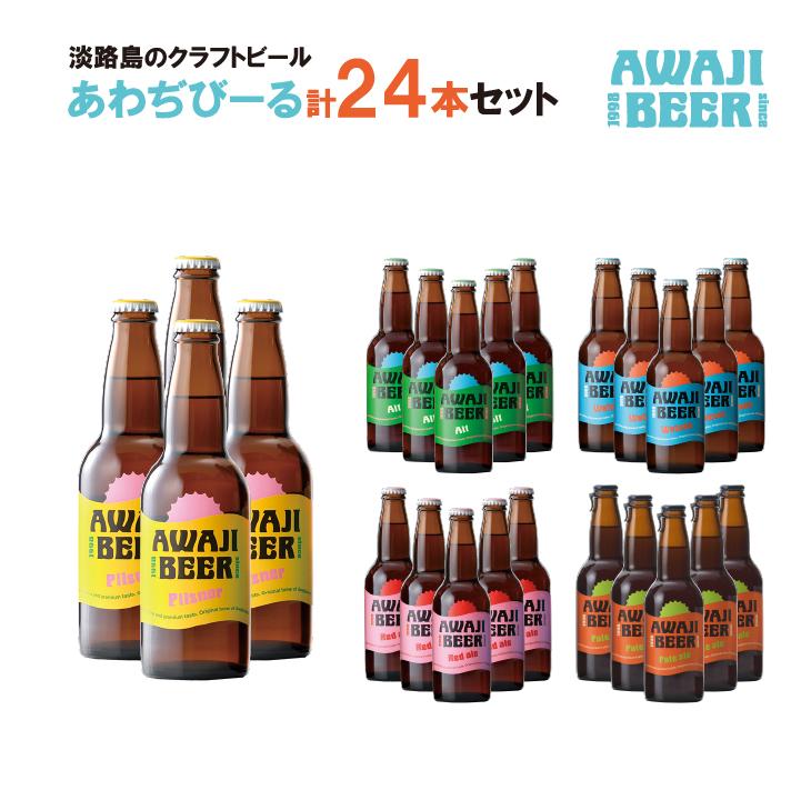 【ふるさと納税】あわぢびーる詰め合わせ24本