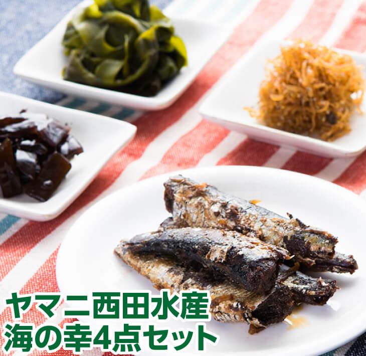 【ふるさと納税】ヤマニ西田水産海の幸4点セット