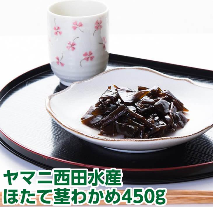 【ふるさと納税】ヤマニ西田水産ほたて茎わかめ450g
