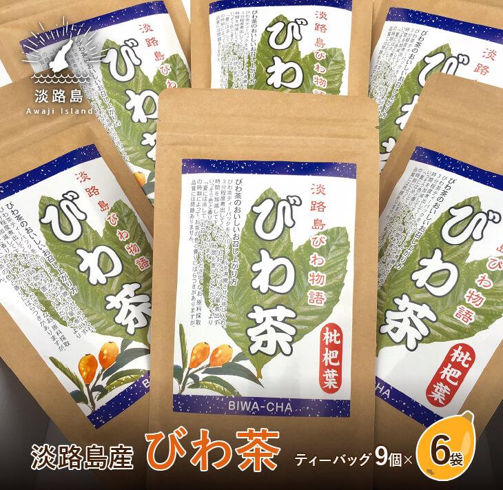【ふるさと納税】淡路島産びわ茶