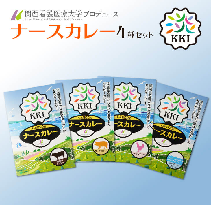 【ふるさと納税】ナースカレー4種セット(ビーフ・ポーク・チキン・シーフード)