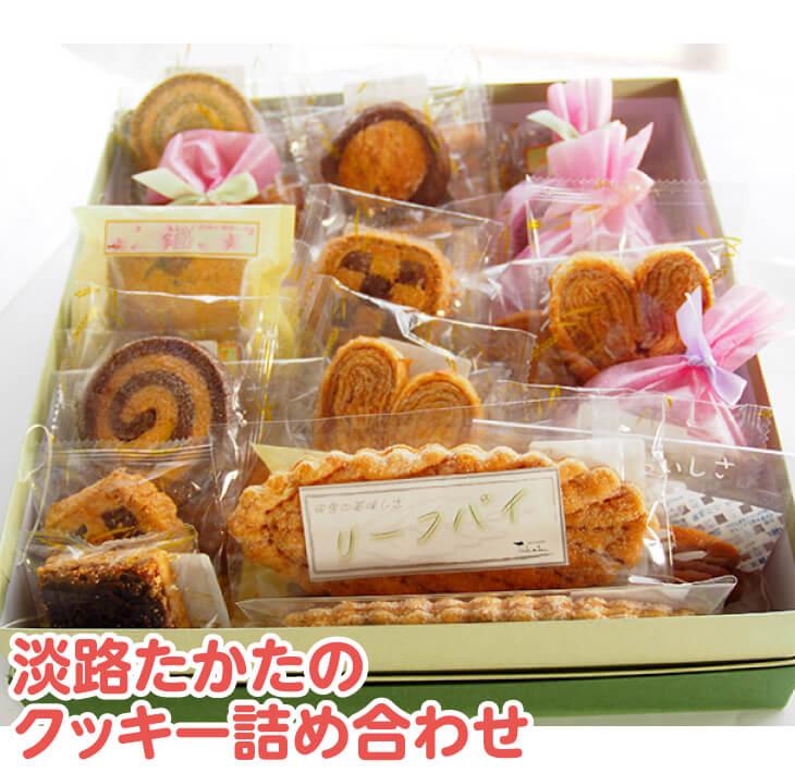 【ふるさと納税】淡路たかたのクッキー詰め合わせ