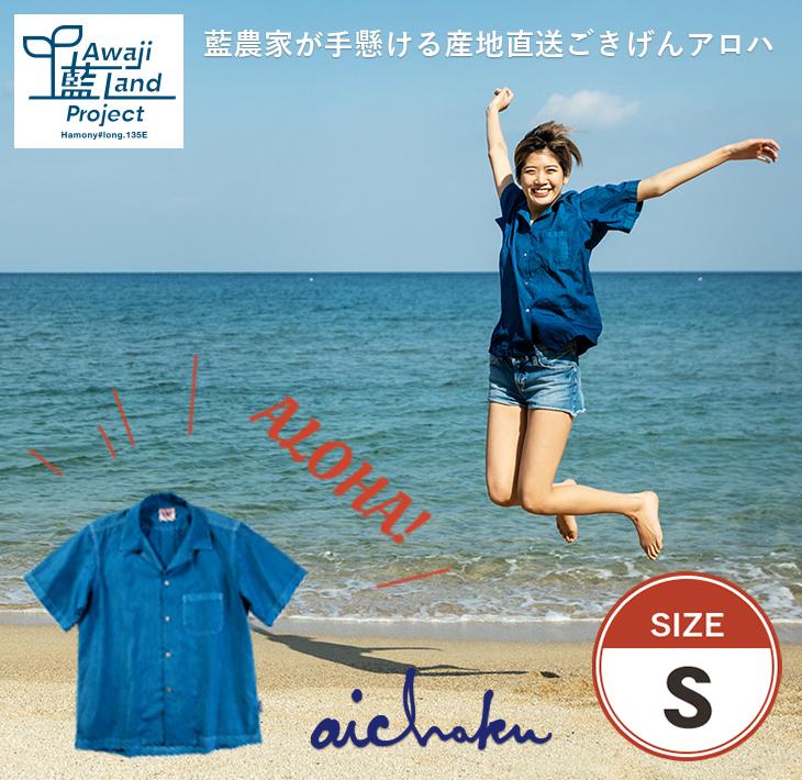 【ふるさと納税】aichaku ALOHA【Sサイズ】