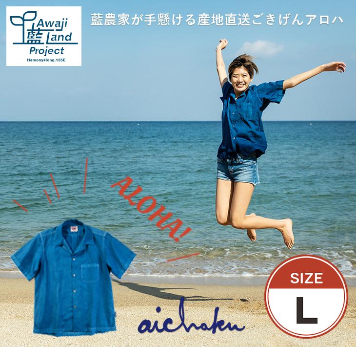【ふるさと納税】aichaku ALOHA【Lサイズ】