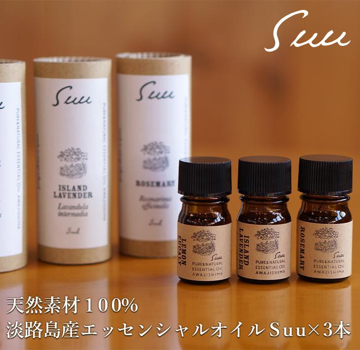 【ふるさと納税】淡路島産エッセンシャルオイルSuu 3本セット