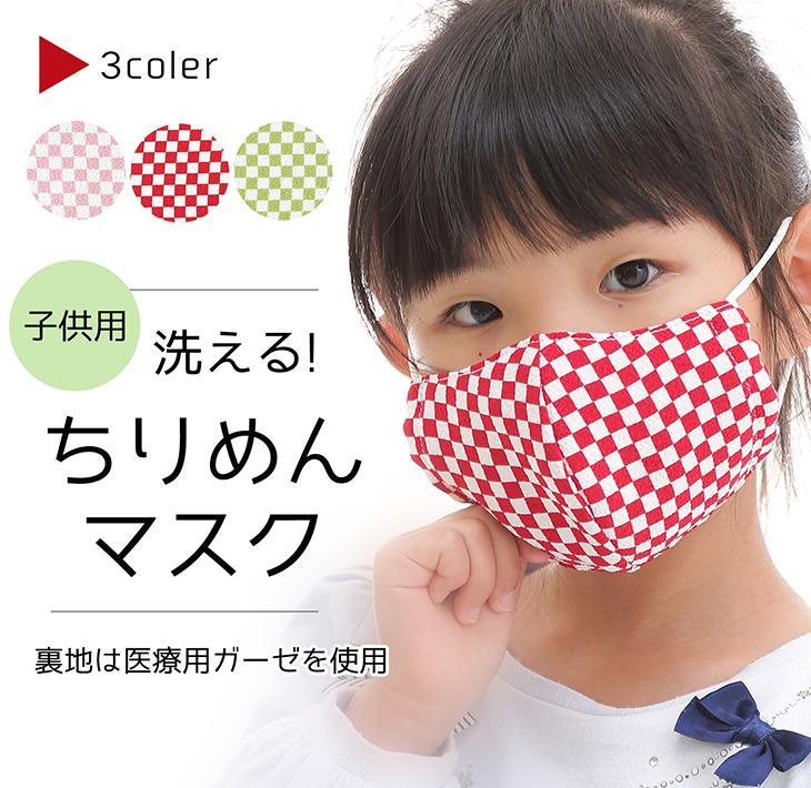 【ふるさと納税】ちりめん生地で作った子供用洗える立体マスク 3枚