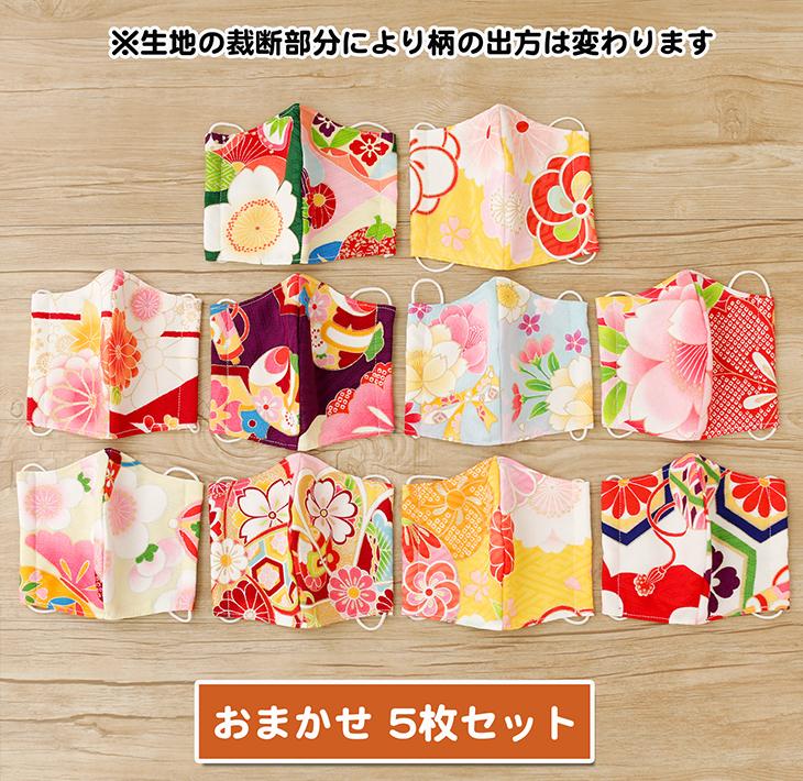 【ふるさと納税】着物和柄がおしゃれな洗える布マスクおまかせ5枚セット