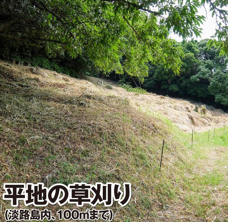 【ふるさと納税】平地の草刈り(淡路島内、100まで)