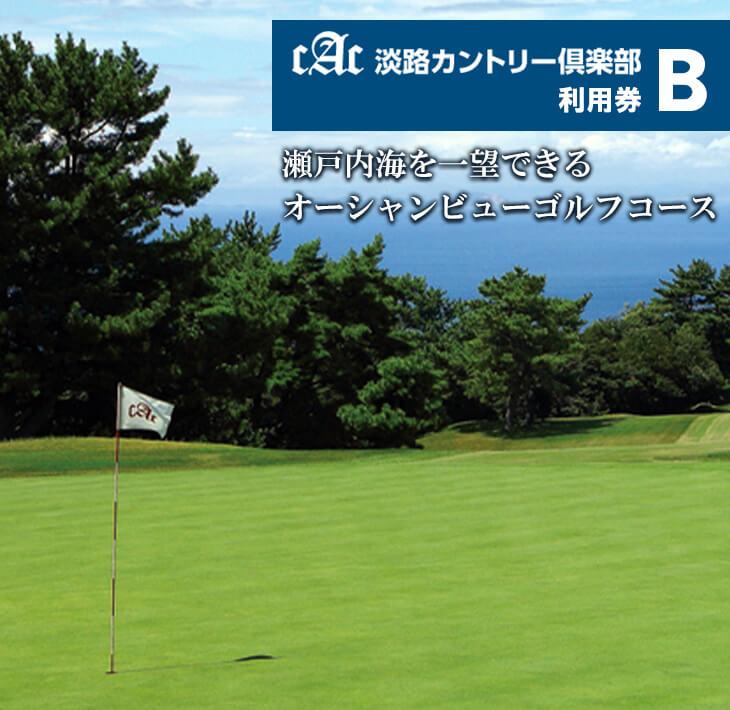 【ふるさと納税】淡路カントリー倶楽部ゴルフ利用券【B】