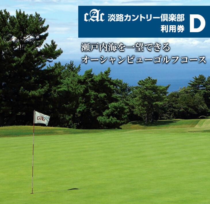 【ふるさと納税】淡路カントリー倶楽部ゴルフ利用券【D】