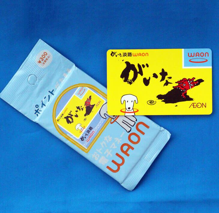 【ふるさと納税】がいな淡路カード(がいな淡路ポイント地域通貨付き)