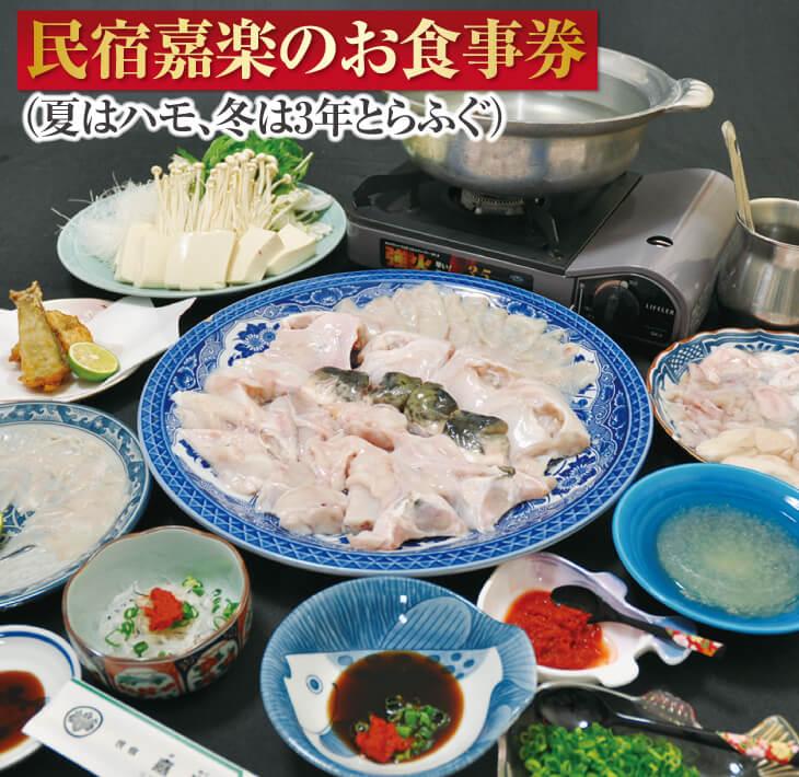 【ふるさと納税】民宿嘉楽のお食事券(夏はハモ、冬は3年とらふぐ)