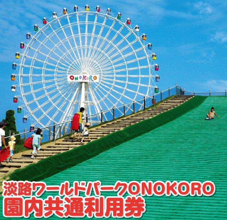【ふるさと納税】淡路ワールドパークONOKORO園内共通利用券