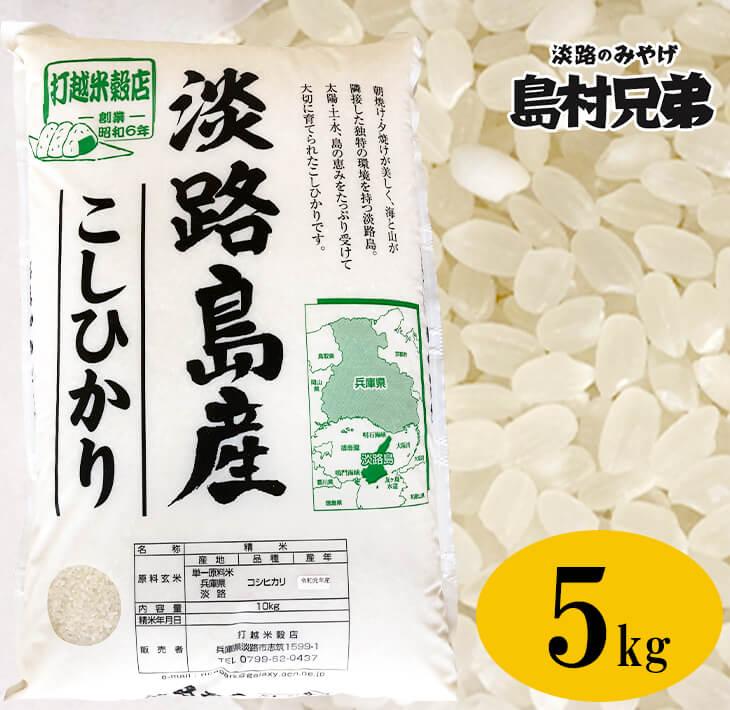 【ふるさと納税】淡路島産 お米「こしひかり」(特撰)5kg