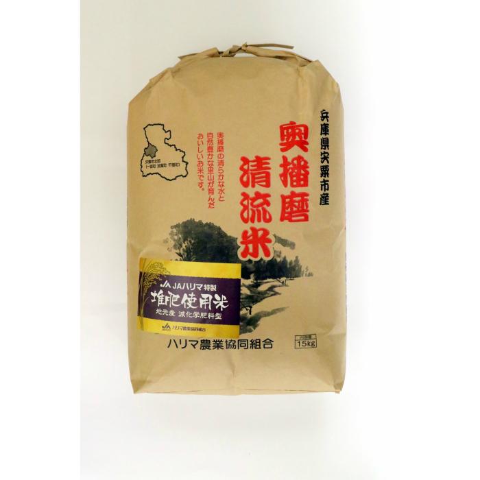 【ふるさと納税】P6 奥播磨清流米(減化学肥料型)玄米15kg