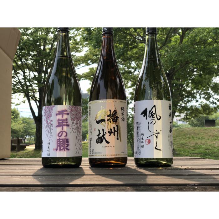 【ふるさと納税】B4 日本酒発祥の地「播州一献色どりセット」
