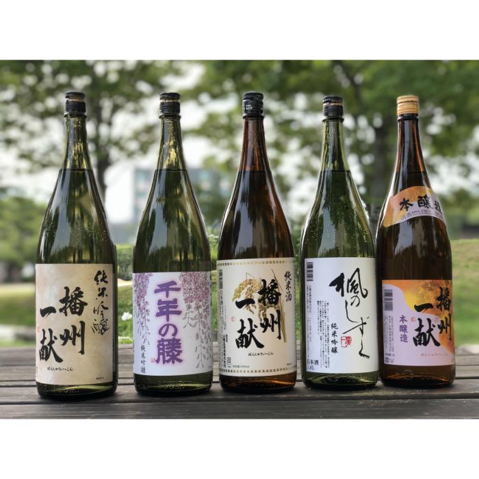 【ふるさと納税】B5 日本酒発祥の地「播州一献呑みくらべセット」