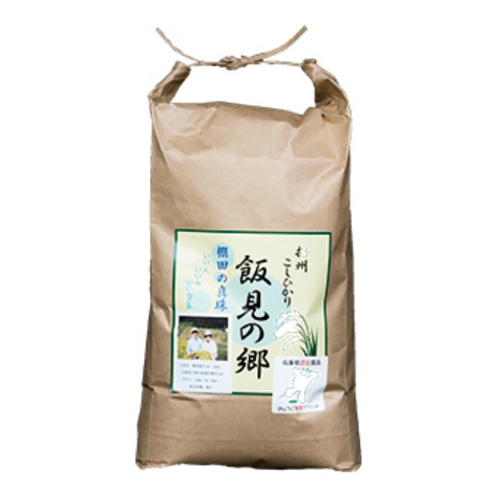 【ふるさと納税】AJ4 播州コシヒカリ 「飯見の郷」 玄米10kg【新米】
