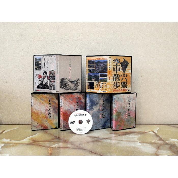 【ふるさと納税】30-Q4 「宍粟の逸話」「霧谷の笛」「宍粟空中散歩」DVDセット