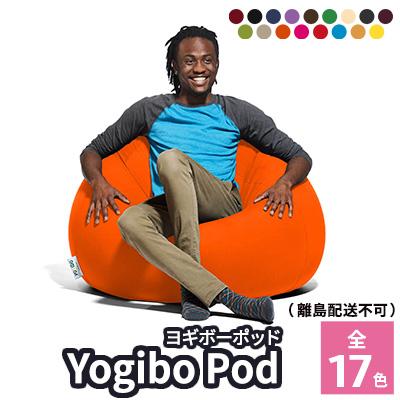 兵庫県加東市 【ふるさと納税】【約2ヶ月半後発送予定】Yogibo ...