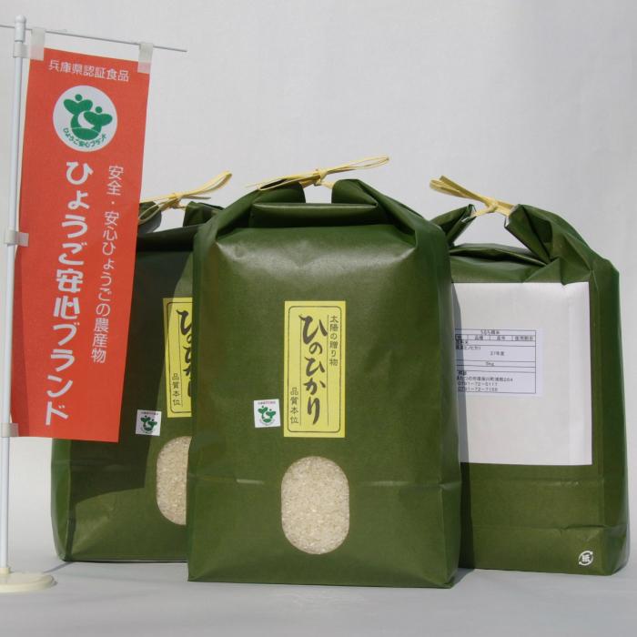 【ふるさと納税】F-17 たつの ふるさと米(ヒノヒカリ・15kg)