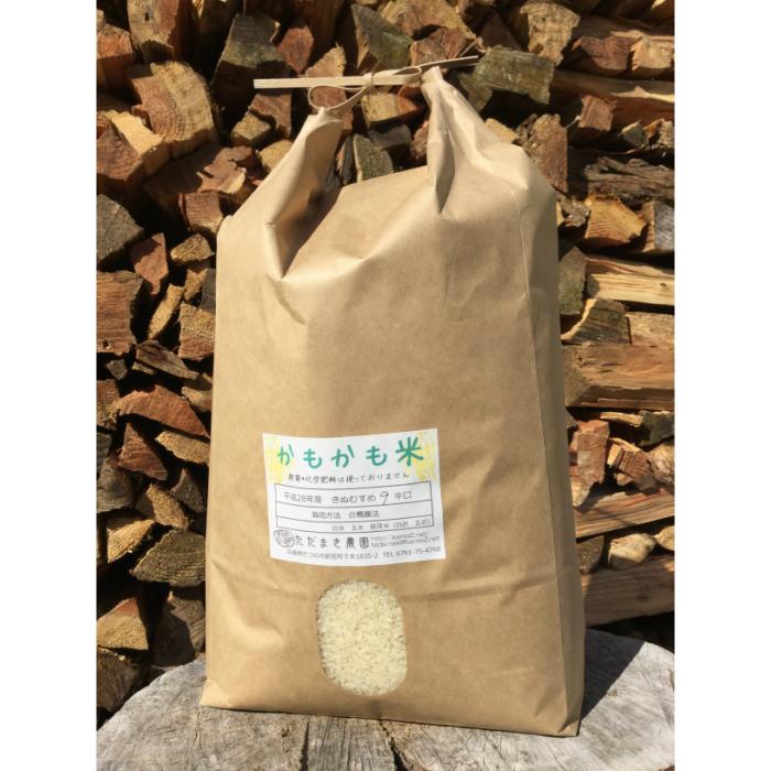 【ふるさと納税】F-9 合鴨農法かもかも米 玄米(13.5キロ)※4.5キロ×3袋