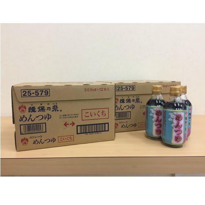 【ふるさと納税】J-4 揖保乃糸オリジナルめんつゆ 濃口24本セット