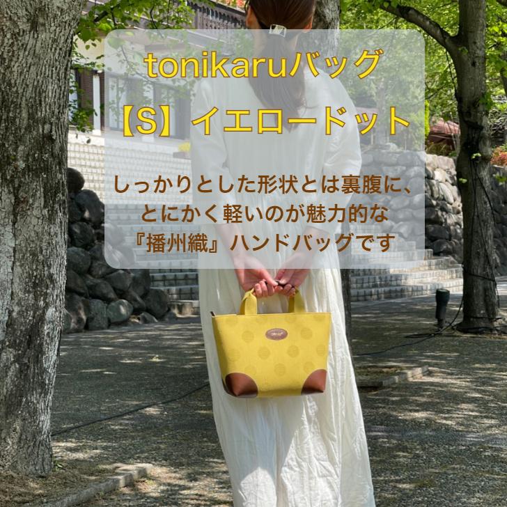 兵庫県の地場産業 播州織 で作られたハンドバッグです しっかりとした形状とは裏腹に とにかく軽いのが魅力です ふるさと納税 人気 S イエロードット 593 tonikaruバッグ 訳あり品送料無料