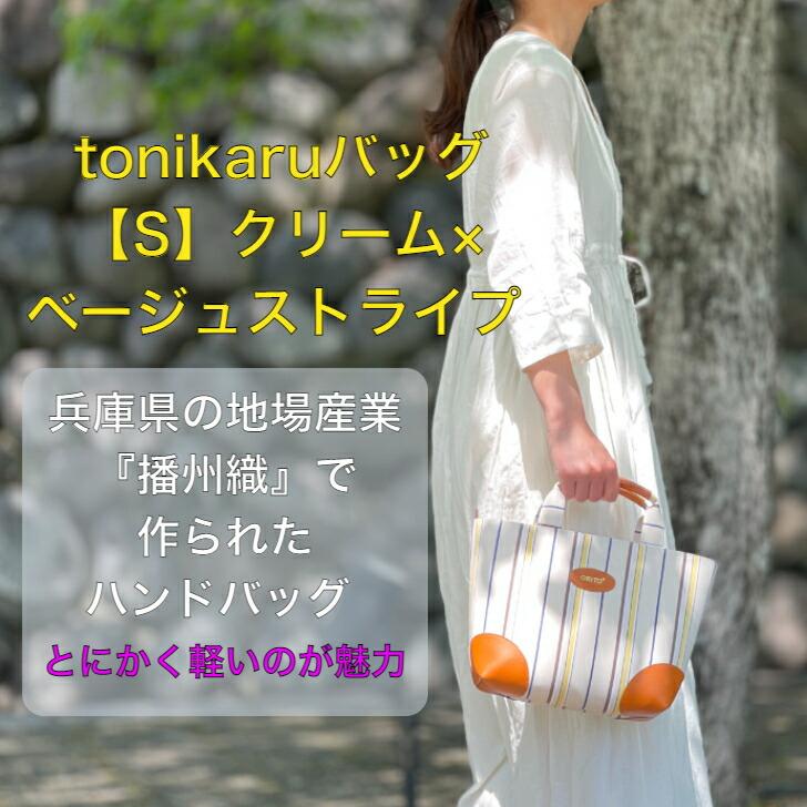 兵庫県の地場産業 播州織 タイムセール で作られたハンドバッグです しっかりとした形状とは裏腹に とにかく軽いのが魅力です クリーム×ベージュストライプ 596 ふるさと納税 tonikaruバッグ 付与 S