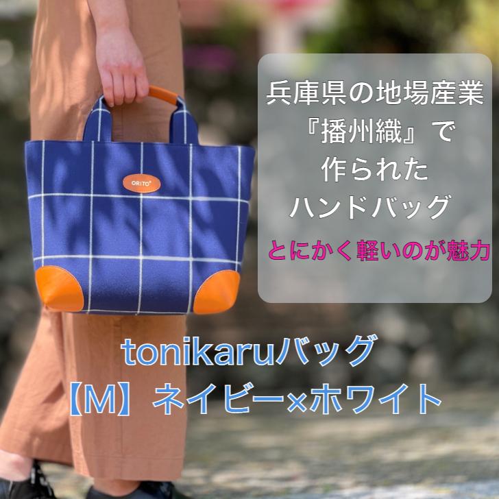 兵庫県の地場産業 播州織 で作られたハンドバッグです しっかりとした形状とは裏腹に とにかく軽いのが魅力です 売れ筋 ネイビー×ホワイト tonikaruバッグ 598 M 中古 ふるさと納税