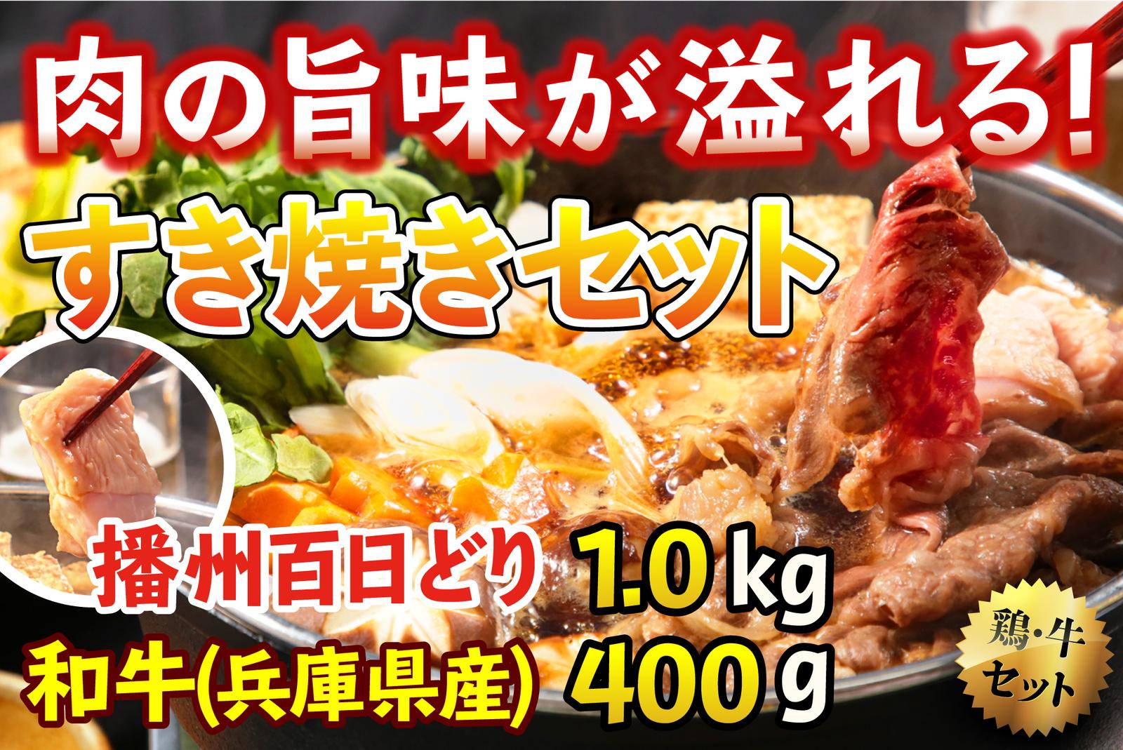 播州百日どりのモモムネと兵庫県産和牛ロースをすき焼きセットにしました 格安激安 ふるさと納税 466 肉の旨味が溢れる すき焼きセット 引出物