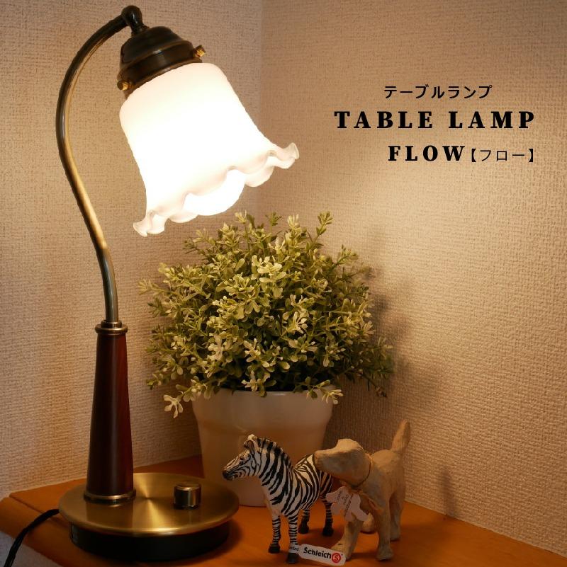 老舗照明メーカーがお客様の声を集約しデザインしたテーブルランプです ふるさと納税 買い物 572 地元ブランド 調光テーブルランプ白熱電球付き 売買