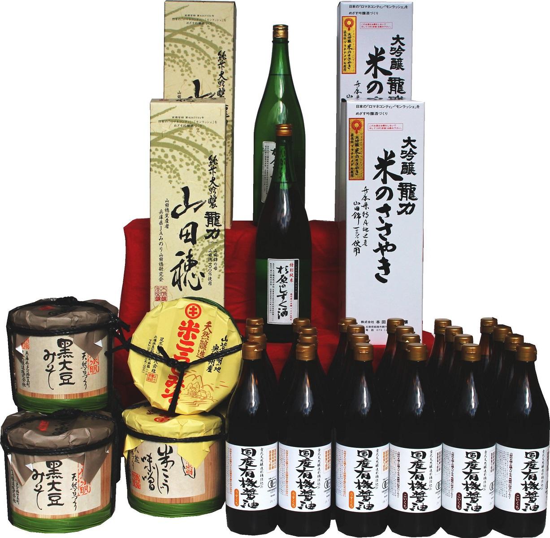 【ふるさと納税】105 国産有機醤油とこだわりの味噌・奥播州人気の地酒セット