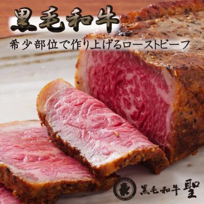 【ふるさと納税】黒毛和牛ローストビーフ2本(360g) 【肉の加工品・ビーフ・洋食・牛肉】